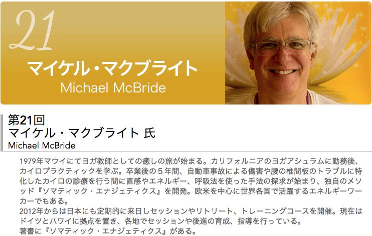 Somatic Energetics ソマティック・エナジェティクス Dr.マイケル・マクブライド